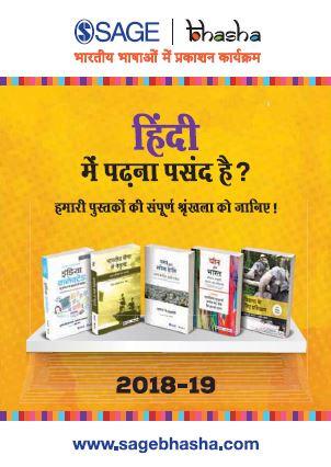 Catalogues | SAGE India